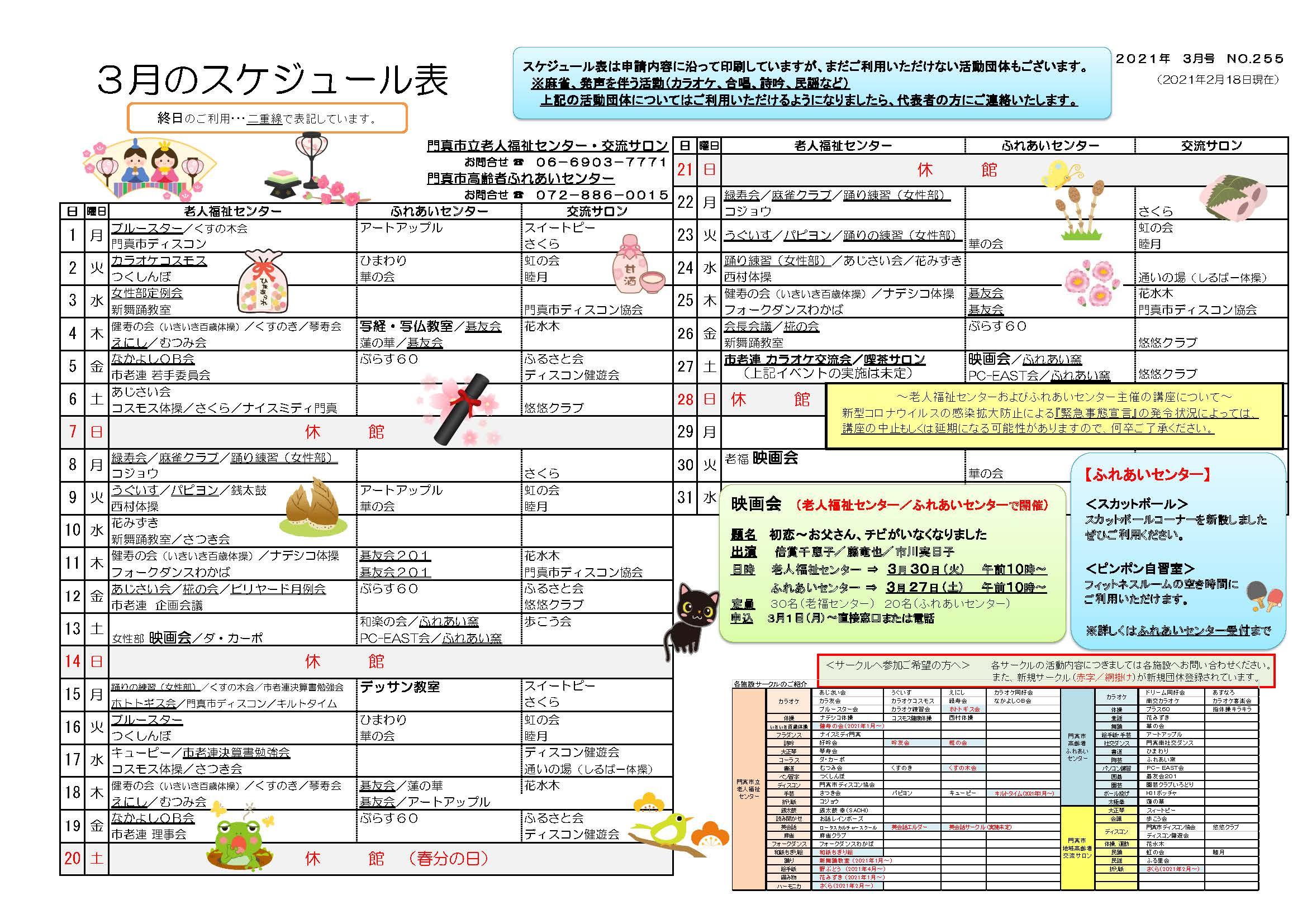 202102スケジュール表